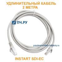 Удлинительный кабель INSTART SDI-ЕC 2 метра