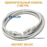 Удлинительный кабель INSTART SDI-ЕC 3 метра