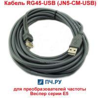 Кабель RG45-USB (JN5-CM-USB) длиной 1,8 м для преобразователей частоты Веспер серии E5