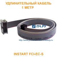 Удлинительный кабель INSTART FCI-ЕС-S 1 метр