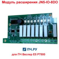 Модуль расширения для E5-P7500 Веспер JN5-IO-8DO