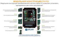 Модульная конструкция ПЧ FCI