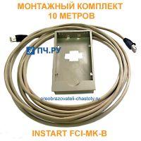 Монтажный комплект INSTART FCI-MK-B, 10 метров