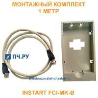 Монтажный комплект INSTART FCI-MK-B, 1 метр