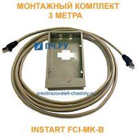 Монтажный комплект INSTART FCI-MK-B, 3 метра