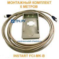 Монтажный комплект INSTART FCI-MK-B, 5 метров