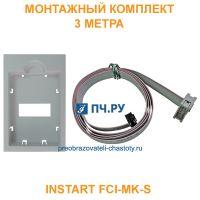 Монтажный комплект INSTART FCI-MK-S, 3 метра
