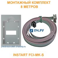 Монтажный комплект INSTART FCI-MK-S, 8 метров