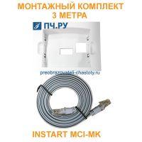 Монтажный комплект INSTART MCI-MK, 3 метра