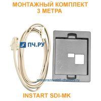Монтажный комплект INSTART SDI-MK, 3 метра