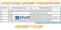 Описание клемм управления INSTART FCI-DP