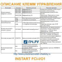 Описание клемм управления INSTART FCI-IO1