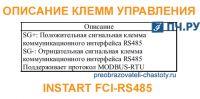 Описание клемм управления INSTART FCI-RS485