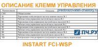 Описание клемм управления INSTART FCI-WSP