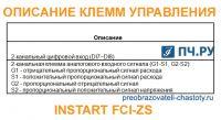 Описание клемм управления INSTART FCI-ZS
