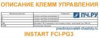 Описание клемм управления INSTART FCI-PG3