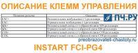 Описание клемм управления INSTART FCI-PG4