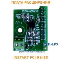 Плата расширения INSTART FCI-RS485