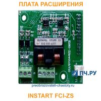 Плата расширения INSTART FCI-ZS