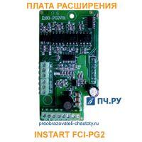Плата расширения INSTART FCI-PG2