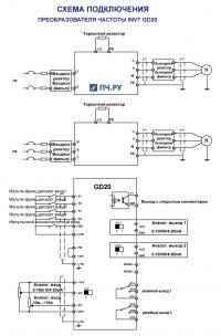 Схема подключения преобразователя частоты GD20
