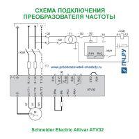 Схема подключения Schneider Electric Altivar ATV 32