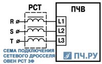 Схема подключения сетевого дросселя ОВЕН РСТ