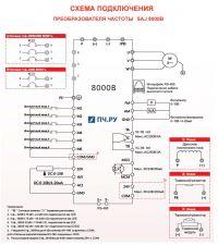 Схема подключения преобразователя частоты SAJ 8000B