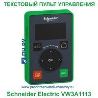 Текстовый пульт управления Schneider Electric VW3A1113