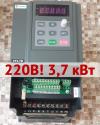 Частотный преобразователь 220В 3,7кВт