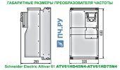 Габаритные размеры преобразователя частоты Schneider Electric Altivar 61 ATV61HD55N4