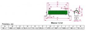 Весогабариты тормозного резистора 80Ом 1кВт