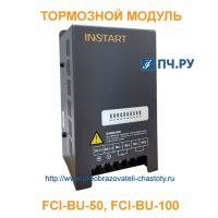 Тормозной Модуль INSTART FCI-BU